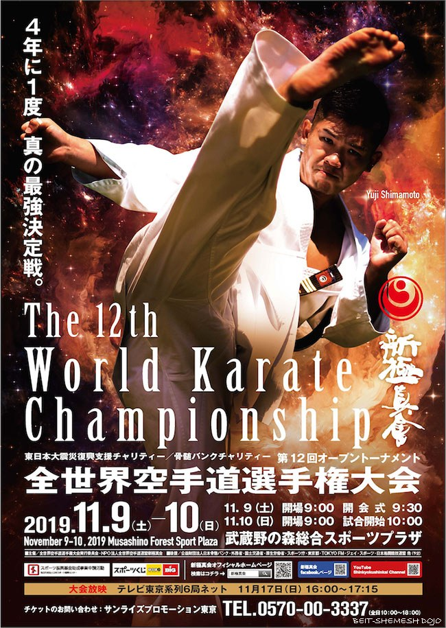 http://karate-beitshemesh.org/uploads/images/images/12_world_2019.jpg