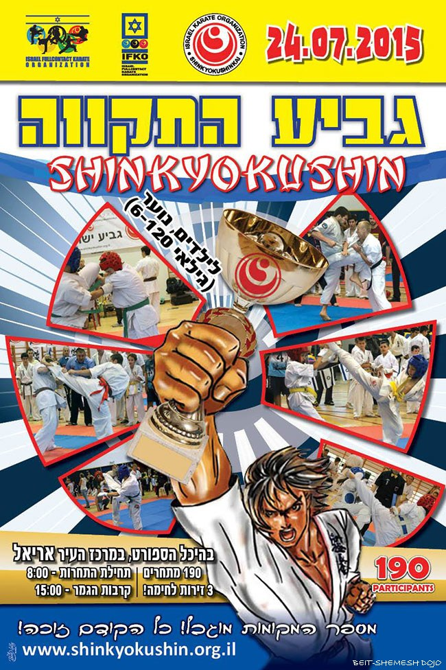http://karate-beitshemesh.org/uploads/images/images/israel_hope_cup_2015.jpg