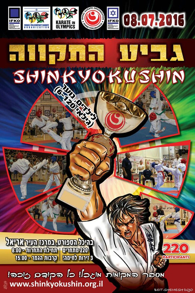 http://karate-beitshemesh.org/uploads/images/images/israel_hope_cup_2016.jpg