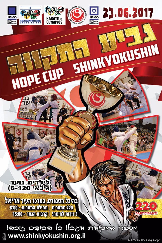 http://karate-beitshemesh.org/uploads/images/images/israel_hope_cup_2017.jpg