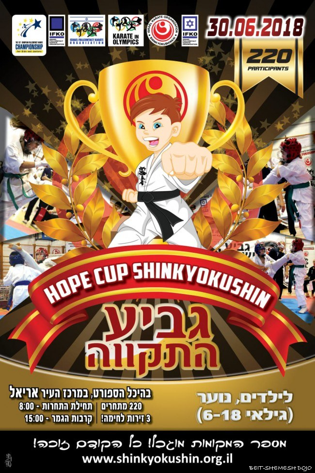 http://karate-beitshemesh.org/uploads/images/images/israel_hope_cup_2018.jpg